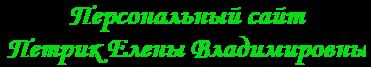 Официальный сайт учителя начальных классов МАОУ-СОШ №1 ст. Калининской Петрик Елены Владимировны